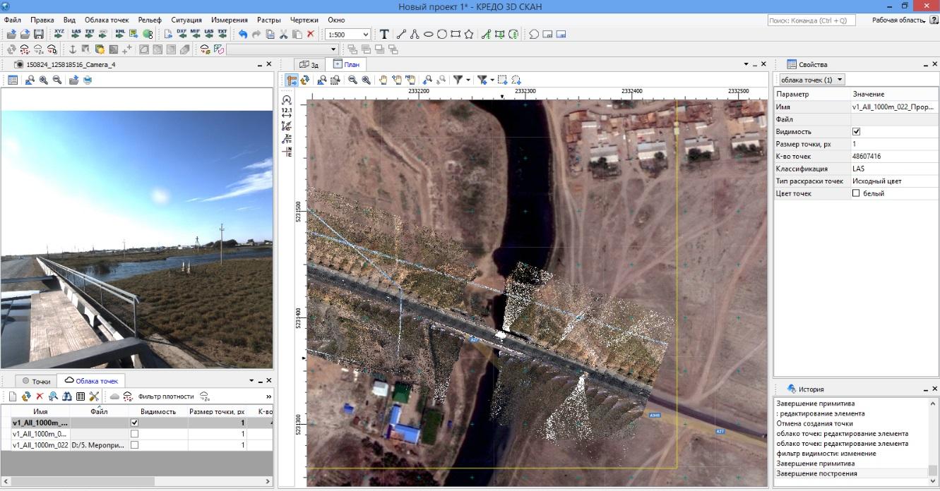 Работа с облаком точек, веб-картами, фотоматериалами в системе КРЕДО 3D СКАН