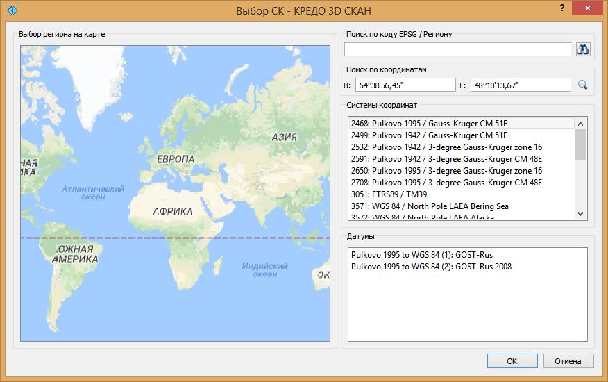 Поиск систем координат в базе данных EPSG