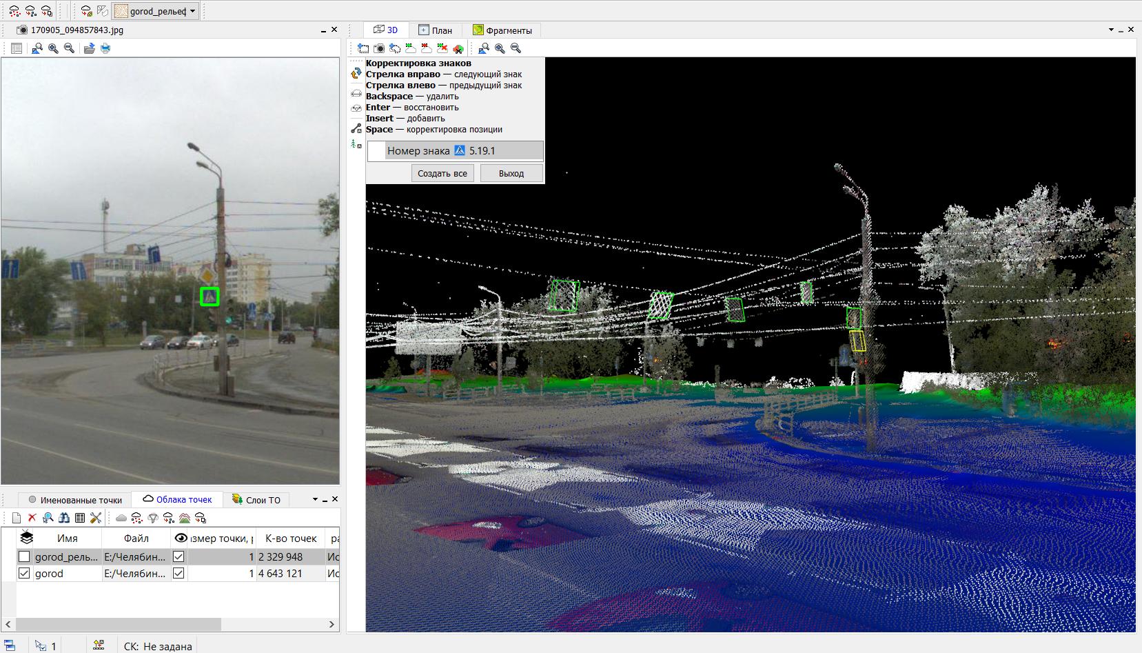 Распознавание дорожных знаков в КРЕДО 3D СКАН
