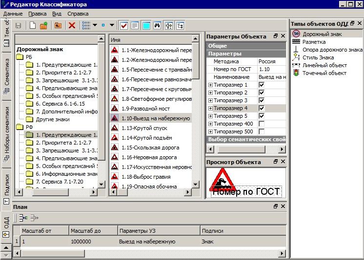 Вкладка классификатора для выбора, редактирования и создания объектов ОДД