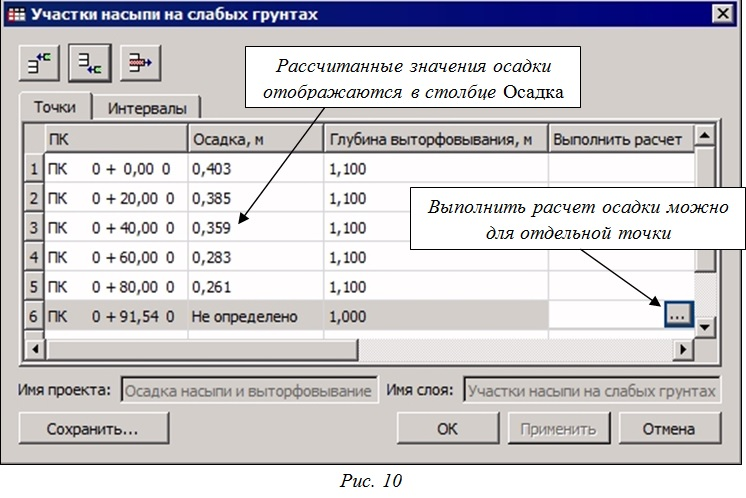 Отображение значений осадки в таблице