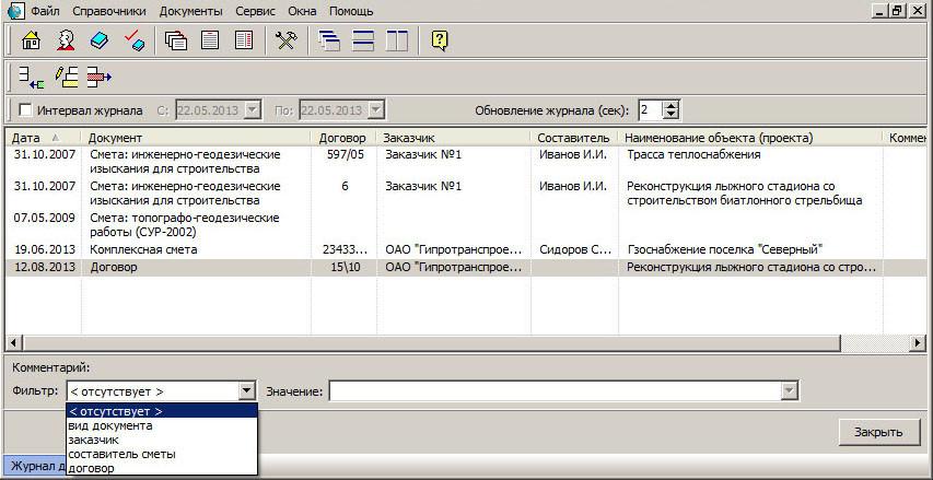 Журнал документов, созданных пользователем. При необходимости содержание журнала можно отсортировать, выбрав значение параметра Фильтр