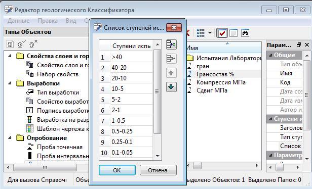 Редактор геологического классификатора