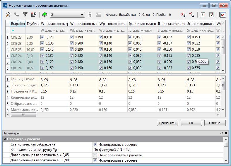 Обработка статистической информации