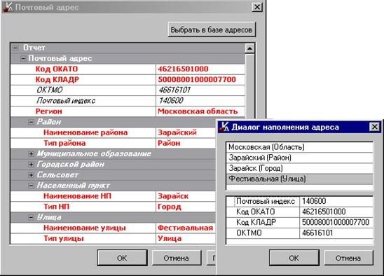 Использование данных базы адресов ФИАС