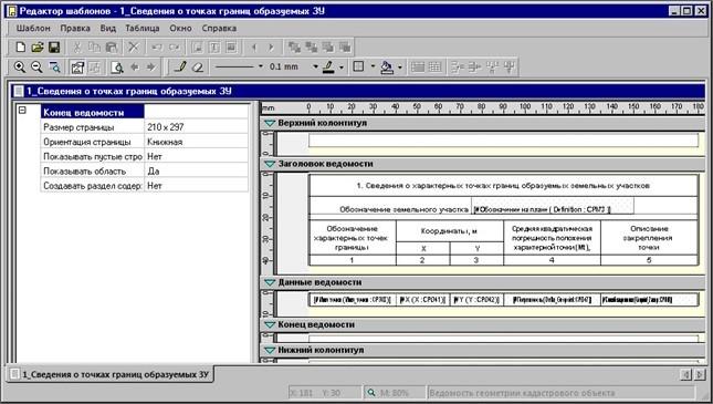 Приложение редактор шаблонов в КРЕДО КАДАСТР