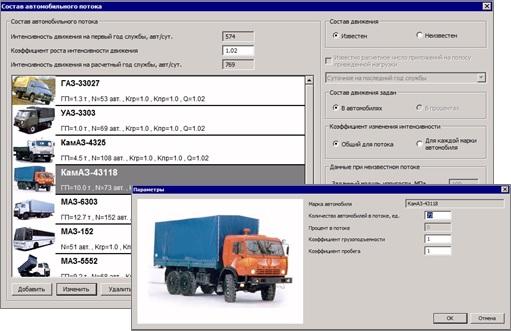 Библиотеки автомобилей позволяют быстро заполнять данные по составу движения