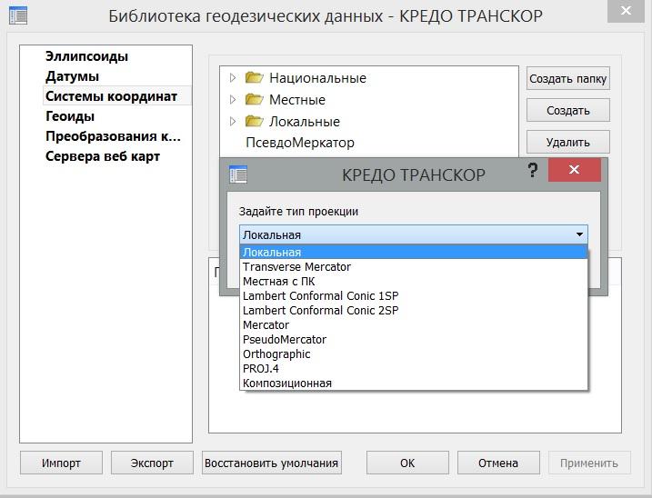 Окно выбора системы координат в ТРАНСКОР